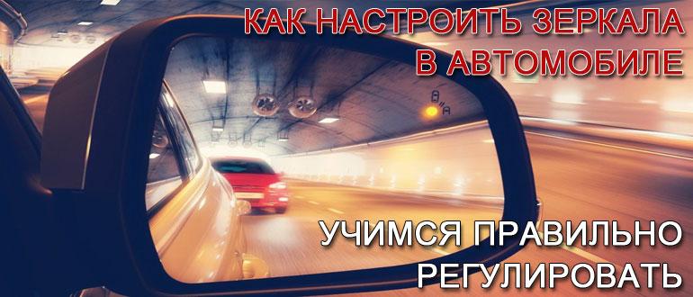 как-настроить-зеркала-в-автомобиле