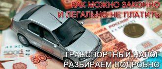 как-не-платить-транспортный-налог