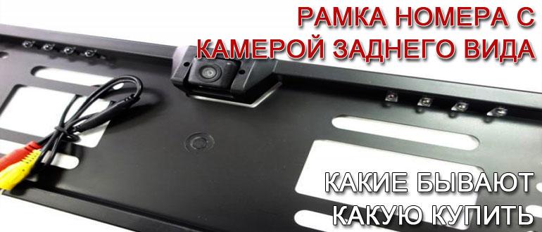 рамка-номера-с-камерой-заднего-вида