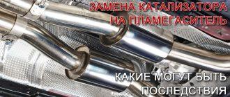 замена-катализатора-на-пламегаситель