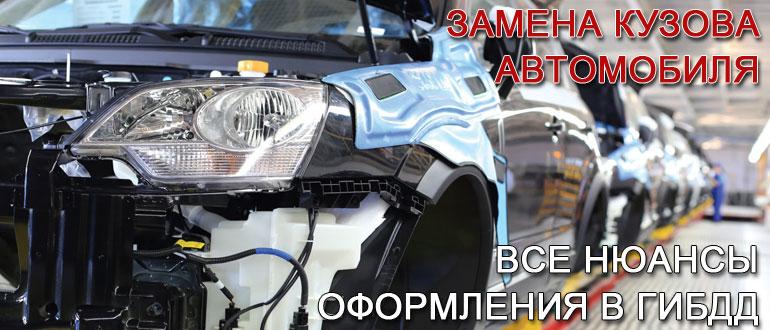 замена-кузова-автомобиля