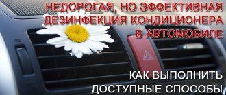 дезинфекция-кондиционера-автомобиля