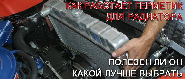 герметик-для-радиатора