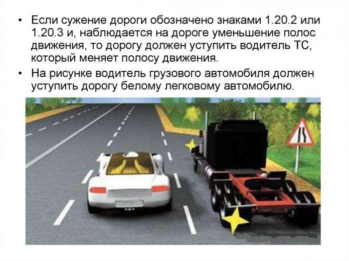 как действует знак сужение дороги