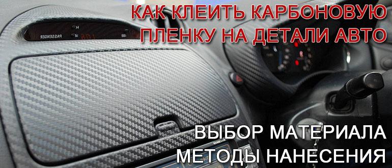 Как клеить карбоновую пленку на детали автомобиля своими руками