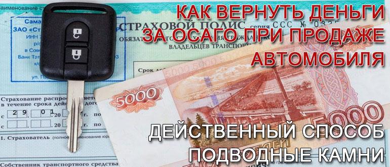 Если авто продано можно ли вернуть деньги по осаго автосалон ирбис москва киа