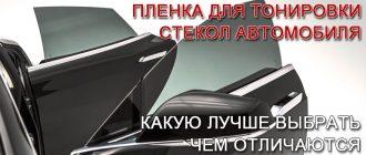 пленка-для-тонировки-стекол-автомобиля
