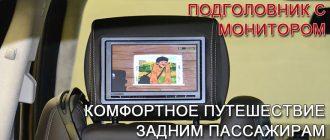 подголовник-с-монитором