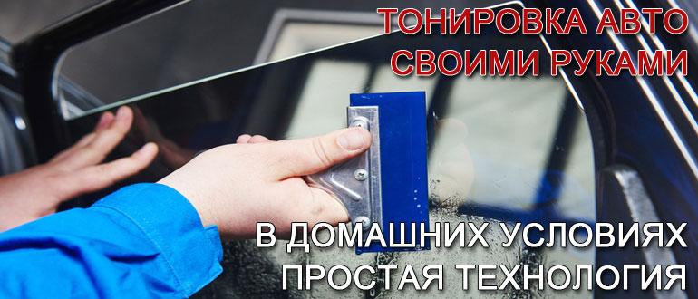 тонировка-авто-своими-руками