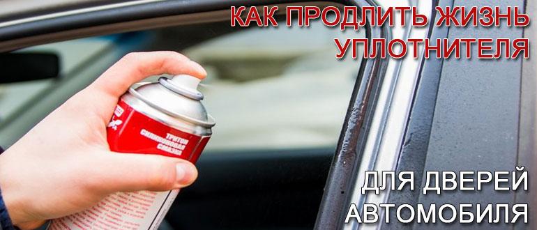 уплотнитель-для-дверей-автомобиля
