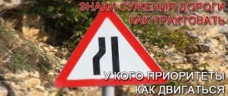знак-сужения-дороги