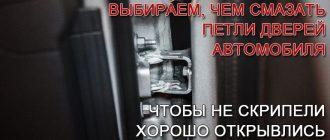чем-смазать-петли-дверей-автомобиля