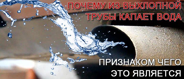 из-выхлопной-трубы-капает-вода