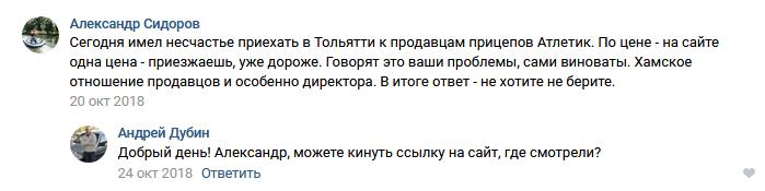 Комментарий пользователя ВК