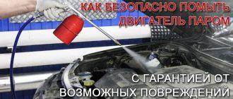 мойка-двигателя-паром