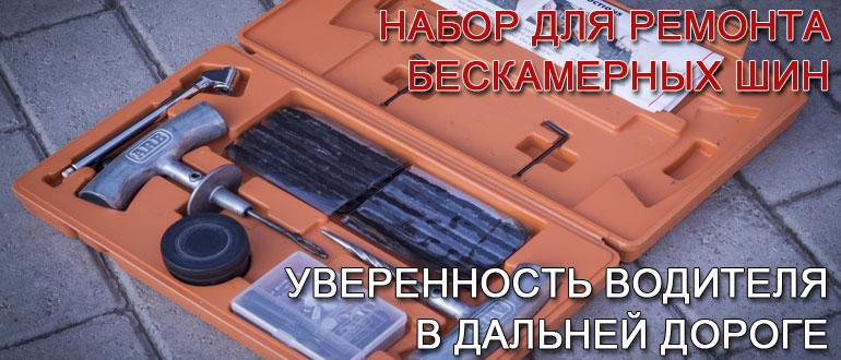 набор-для-ремонта-бескамерных-шин