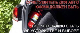 огнетушитель-автомобильный