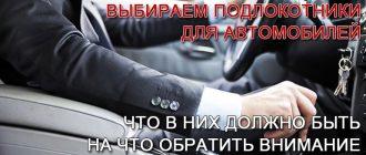 подлокотники-для-автомобилей