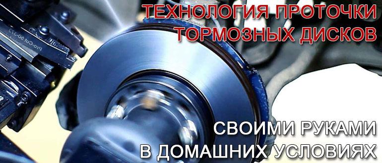 проточка-тормозных-дисков-своими-руками