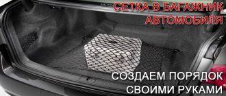 сетка-в-багажник-автомобиля