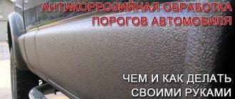 антикоррозийная-обработка-порогов