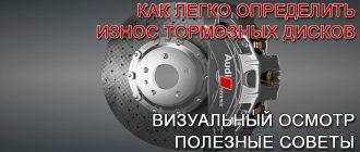 как-определить-износ-тормозных-дисков