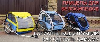 прицеп-для-велосипеда