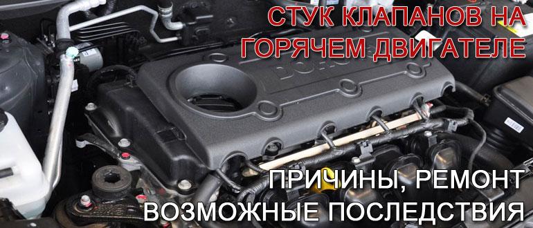 стук-клапанов-на-горячем-двигателе