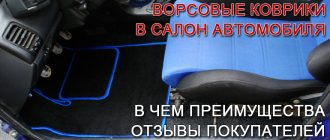 ворсовые-коврики-в-салон-автомобиля