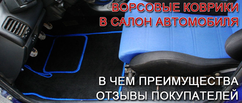 vorsovye kovriki v salon avtomobilya - Шипованная или липучка плюсы и минусы
