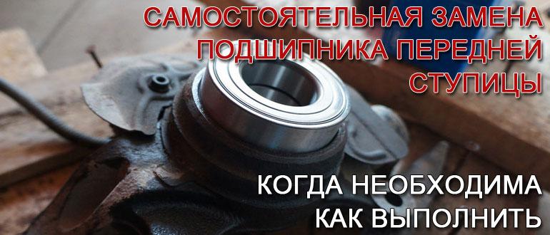 замена-подшипника-передней-ступицы
