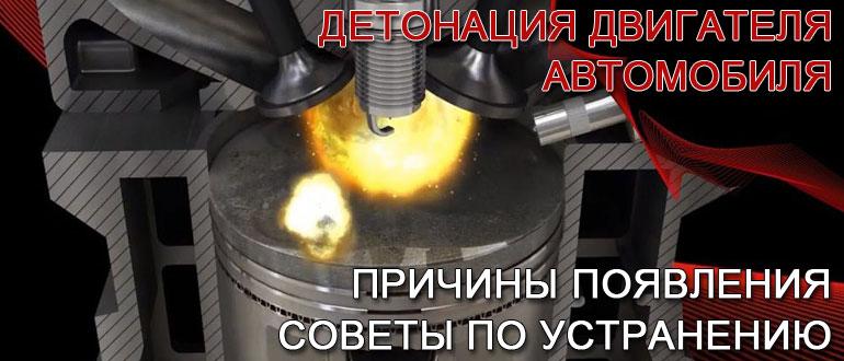 детонация-двигателя-причины
