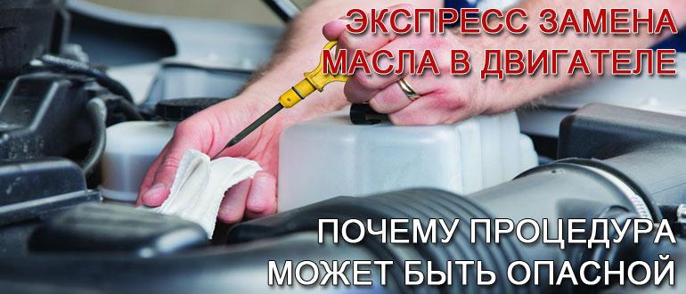 экспресс-замена-масла-в-двигателе