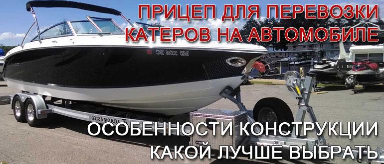прицеп-для-катера