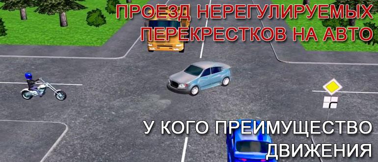 проезд-нерегулируемых-перекрестков