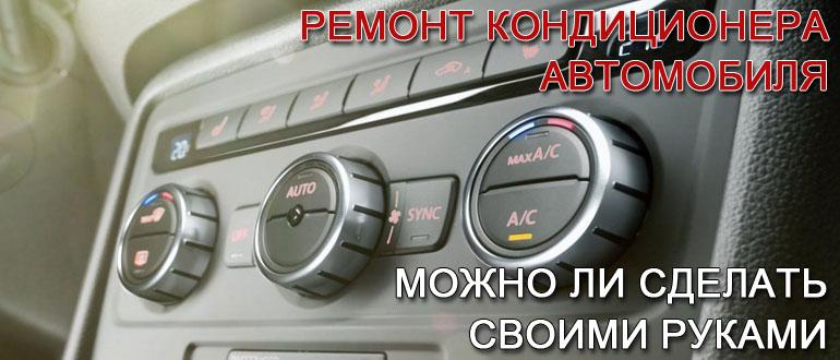 Ремонт кондиционера автомобиля: можно ли сделать своими руками