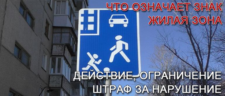 знак-жилая-зона