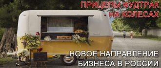Прицепы фудтрак на колесах: новое направление бизнеса в России
