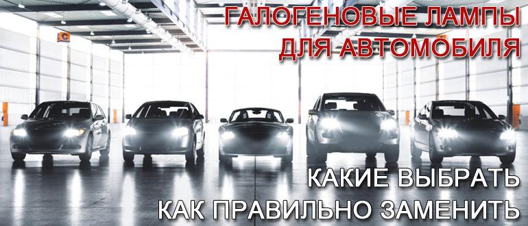 галогеновые-лампы-для-авто