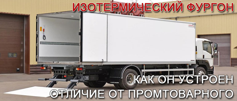 изотермический-фургон