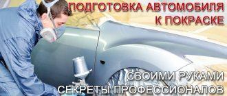 подготовка-автомобиля-к-покраске