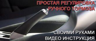 регулировка-ручного-тормоза