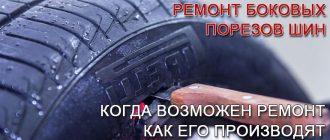 ремонт-боковых-порезов-шин