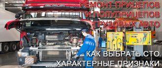 ремонт-прицепов-грузовых