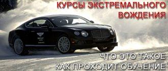 курсы-экстремального-вождения