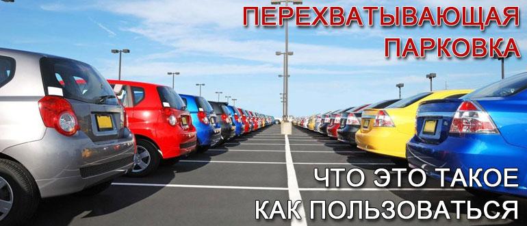 перехватывающая-парковка