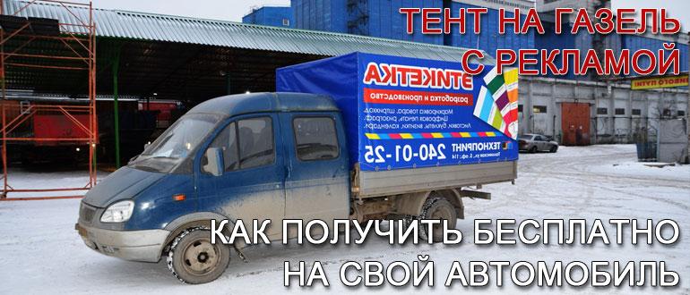 тент-на-газель-с-рекламой-бесплатно