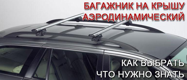 багажник-на-крышу-автомобиля-аэродинамический