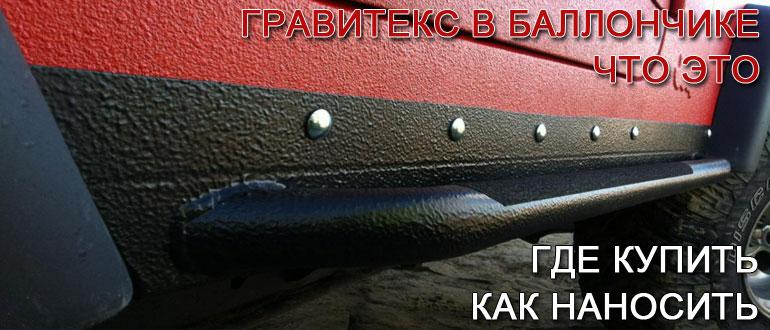 гравитекс-в-баллончике
