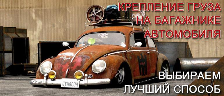 крепление-груза-на-багажнике-автомобиля